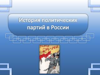 История политических партий в России