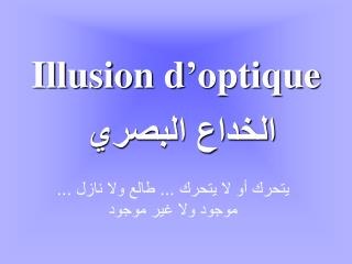 Illusion d optique