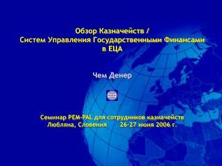 Обзор Казначейств /  Систем Управления Государственными Финансами в ЕЦА Чем Денер