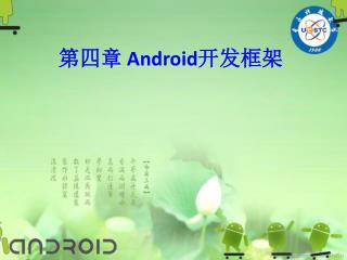 第四章  Android 开发框架
