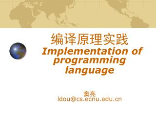 编译原理实践 Implementation of programming language 窦亮 ldou@cs.ecnu