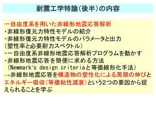 Newmark s design criteria 2
