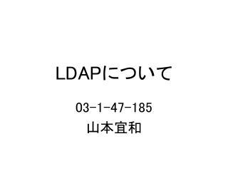 LDAP について