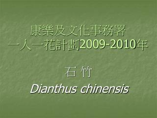 康樂及文化事務署 一人一花計劃 2009-2010 年