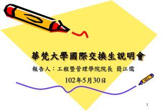 華梵大學國際交換生 說明會