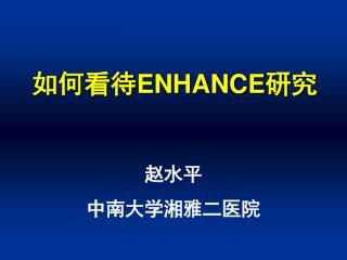 如何看待 ENHANCE 研究