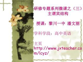 研修专题系列微课之(三) 主谓宾结构 授课:黎川一中 潘文丽 学科学段:高中英语 主页 jxteacher/lcyz/