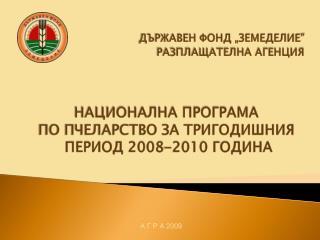 """ДЪРЖАВЕН ФОНД """"ЗЕМЕДЕЛИЕ"""" РАЗПЛАЩАТЕЛНА АГЕНЦИЯ"""