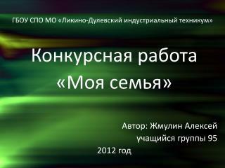 ГБОУ СПО МО «Ликино-Дулевский индустриальный техникум»