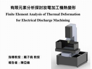 有限元素分析探討放電加工機熱變形 Finite Element Analysis of Thermal Deformation for Electrical Discharge Machining