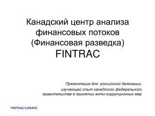 Канадский центр анализа  финансовых потоков (Финансовая разведка) FINTRAC