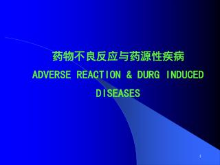 药物不良反应与药源性疾病 ADVERSE REACTION & DURG INDUCED DISEASES