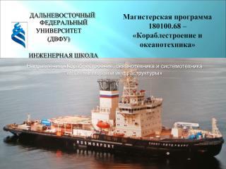 Магистерская программа 180100.68 – «Кораблестроение и океанотехника»