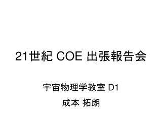 21 世紀  COE  出張報告会