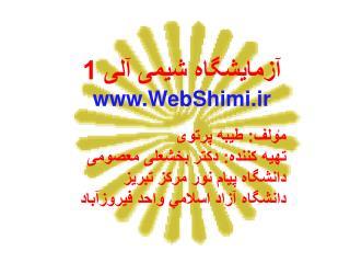 آزمایشگاه شیمی آلی 1 WebShimi.ir