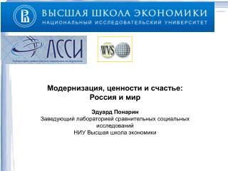 Модернизация, ценности и счастье:  Россия и мир Эдуард Понарин