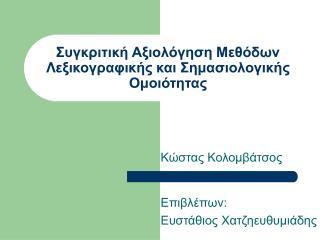 Συγκριτική Αξιολόγηση Μεθόδων Λεξικογραφικής και Σημασιολογικής Ομοιότητας