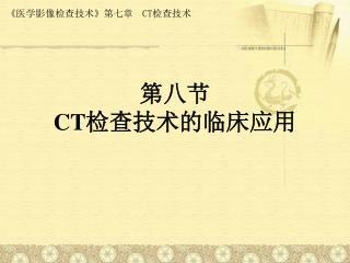 第八节 CT 检查技术的临床应用