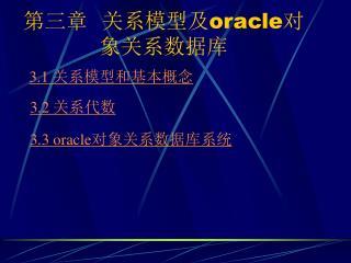 第三章  关系模型及 oracle 对象关系数据库