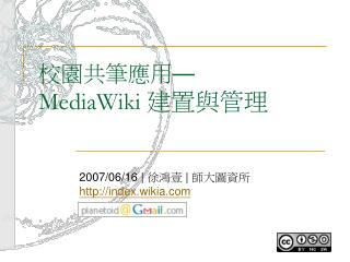 校園共筆應用 — MediaWiki  建置與管理