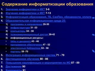 ,  ,      edu.ru      informika.ru    , ..-.., .   i s m o l n i k  m a i l . r u