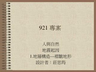 921 專案