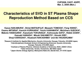 Characteristics of SVD in ST Plasma Shape Reproduction Method Based on CCS