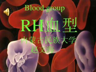 Blood group RH 血型 内蒙古民族大学      赵文海