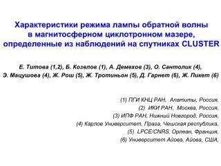 Е. Титова (1,2), Б. Козелов (1), А. Демехов (3), О. Сантолик (4),
