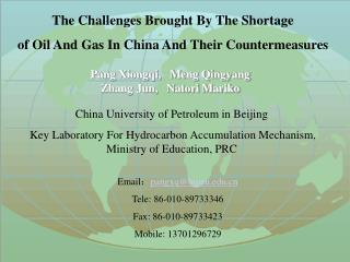 The Challenges Brought By The Shortage  of Oil And Gas In China And Their Countermeasures