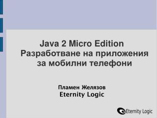 Java 2 Micro Edition Разработване на приложения за мобилни телефони