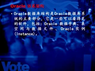 Oracle  体系架构