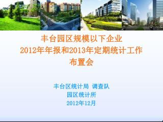 丰台区统计局 调查队 园区统计所 2012 年 12 月