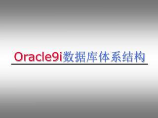 Oracle 9 i 数据库体系结构