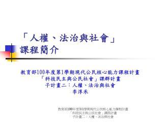 「人權、法治與社會」 課程簡介