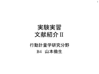 実験実習 文献紹介 Ⅱ