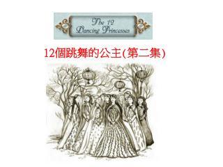 The 12 Dancing Princesses 12 個跳舞的公主 ( 第二集 )