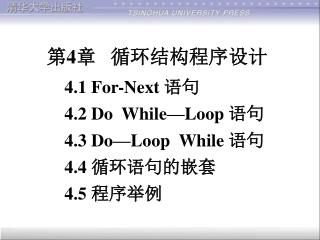 4.1 For-Next  语句  4.2 Do  While—Loop  语句  4.3 Do—Loop  While  语句  4.4  循环语句的嵌套  4.5  程序举例