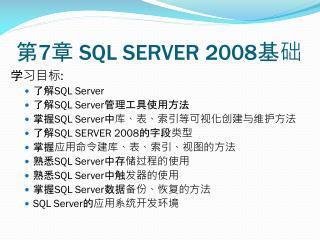 第 7 章  SQL SERVER 2008 基础