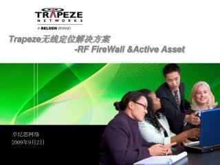 Trapeze 无线定位解决方案 -RF FireWall &Active Asset
