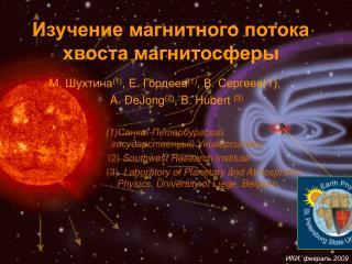 Изучение магнитного потока хвоста магнитосферы