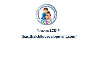 โปรแกรม  LCDIP  [lbac.thaichilddevelopment]