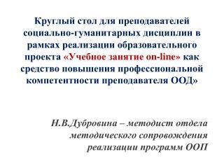 Н.В.Дубровина  – методист отдела методического сопровождения реализации программ ООП