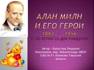 Алан Милн  и его герои 1882   —   1956 ( К 130-летию со дня рождения)
