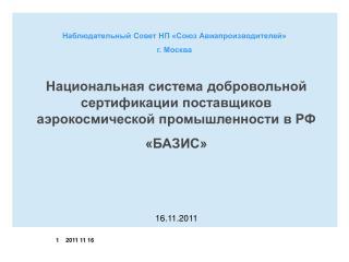 Национальная система добровольной сертификации поставщиков аэрокосмической промышленности в РФ