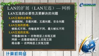 LAN 的扩展( LAN 互连) —  网桥