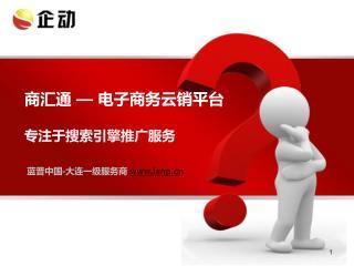 商汇通 — 电子商务云销平台 专注于搜索引擎推广服务