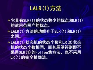 LALR(1) 方法