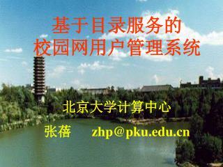 基于目录服务的 校园网用户管理系统 北京大学计算中心 张蓓       zhp@pku