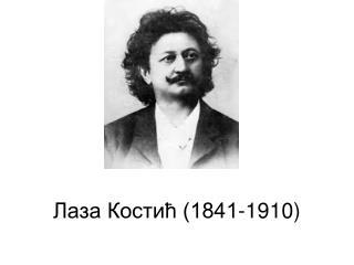 Лаза Костић (1841-1910)